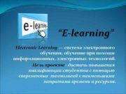 E-learning Electronic Learning система электронного обучения обучение