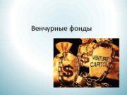 Венчурные фонды Венчурный фонд инвестиционная компания