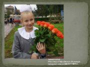 Здравствуйте Меня зовут Софья Белова Я ученица четвертого