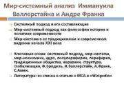 Мир-системный анализ Иммануила Валлерстайна и Андре Франка Системный