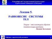 Новосибирский Государственный Архитектурно Строительный Университет Сибстрин Лекция 5