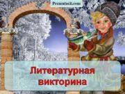 Prezentacii com Сказки Пушкина 1 К И
