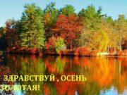 ЗДРАВСТВУЙ ОСЕНЬ ЗОЛОТАЯ Осень вплетает березам
