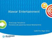 Alawar Entertainment Александр Погребняк Технический директор Alawar Entertainmet