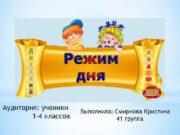 Аудитория ученики 1 -4 классов Выполнила Смирнова Кристина