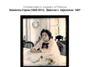 Символизм и модерн в России Валентин Серов 1865
