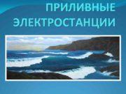 ПРИЛИВНЫЕ ЭЛЕКТРОСТАНЦИИ Прили вная электроста нция ПЭС