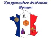 Как происходило объединение Франции Королевский домен Xl
