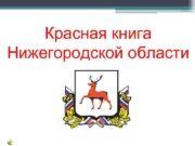 Красная книга Нижегородской области История Красной книги