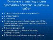 Основные этапы подготовки программы поисково- оценочных работ n
