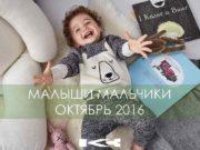 МАЛЫШИ МАЛЬЧИКИ ОКТЯБРЬ 2016 ОКТЯБРЬ НОВЫЙ СЕЗОН ТЕМЫ