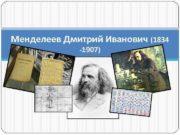 Менделеев Дмитрий Иванович 1834 -1907 СОЗДАНИЕ УПРАВЛЯЕМОГО