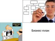 Бизнес план Рекомендуемая структура бизнес плана