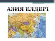 АЗИЯ ЕЛДЕРІ Азияның саяси картасы мен аймақтары
