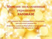 Магазин эксклюзивных украшений Hand Made приглашает Вас ознакомиться