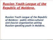 Russian Youth League of the Republic of Moldova