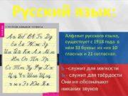 Русский язык Алфавит русского языка существует с 1918