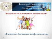 Финансовый Университет при Правительстве Российской Федерации Факультет Социология