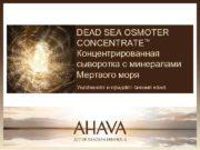 DEAD SEA OSMOTER CONCENTRATE Концентрированная сыворотка с минералами