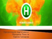 Презентацію підготували Прищепа Таня та Каріна Гроздєва