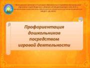 Муниципальное автономное дошкольное образовательное учреждение муниципального образования город