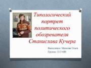 Типологический портрет политического обозревателя Станислава Кучера Выполнила Михеева