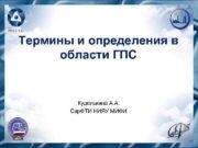 Термины и определения в области ГПС Куделькина А