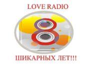 LOVE RADIO ШИКАРНЫХ ЛЕТ ПОЗДРАВЛЯЮ ДРУЖНЫЙ КОЛЛЕКТИВ