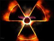 Чернобыль Цель задачи гипотеза Цель — воспитание