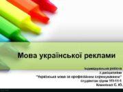 Мова української реклами Індивідуальна робота з дисципліни Українська