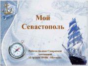 Мой Севастополь Работа сделана Смирновой Антониной 12 группа