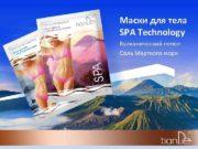 Маски для тела SPA Technology Вулканический пепел Соль