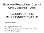 European Resuscitation Council CPR Guidelines – 2015 РЕАНИМАЦИОННЫЕ