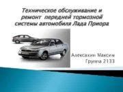 Техническое обслуживание и ремонт передней тормозной системы автомобиля