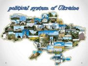 political system of Ukraine Nowadays Ukraine is
