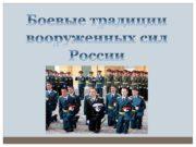 Боевые традиции российских Вооруженных сил это исторически