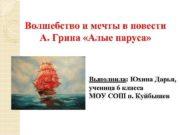 Волшебство и мечты в повести А Грина Алые