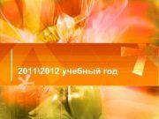 2011 2012 учебный год ГИА 2012 Русский язык