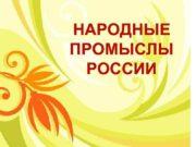 НАРОДНЫЕ ПРОМЫСЛЫ РОССИИ Народные промыслы России ØДеревянные