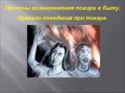 Причины возникновения пожара в быту Правила поведения при