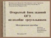 Муниципальное Бюджетное Общеобразовательное Учреждение Москаленского Муниципального района Омской