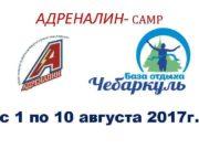 АДРЕНАЛИН- CAMP с 1 по 10 августа 2017