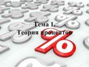 Тема 1 Теория процентов Вопрос 1 Финансовые