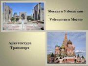 Москва в Узбекистане Узбекистан в Москве Архитектура