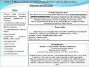 Тема 1 2 Механическая кулинарная обработка и использование