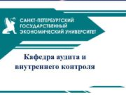 Заведующий кафедрой доктор экономических наук профессор заслуженный работник