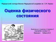 Медецинский колледж Военно-Медицинской академии им С М Кирова