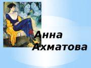 * Анна Ахматова    Ахматова Анна