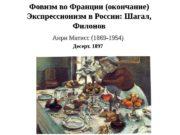 Фовизм во Франции (окончание) Экспрессионизм в России: Шагал,