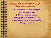 Презентация 8 кл. Пушкин А. С. 19 октября